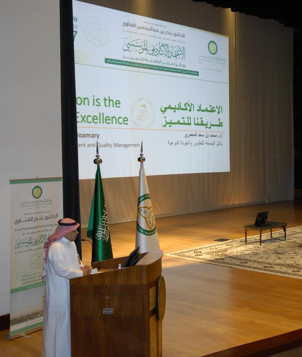 KSAU-HS Institutional Accreditation Celebration & President's Awards for Academic Excellence (2016-2017)